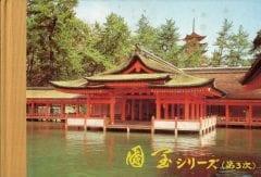 JAPAN  ENDO  1